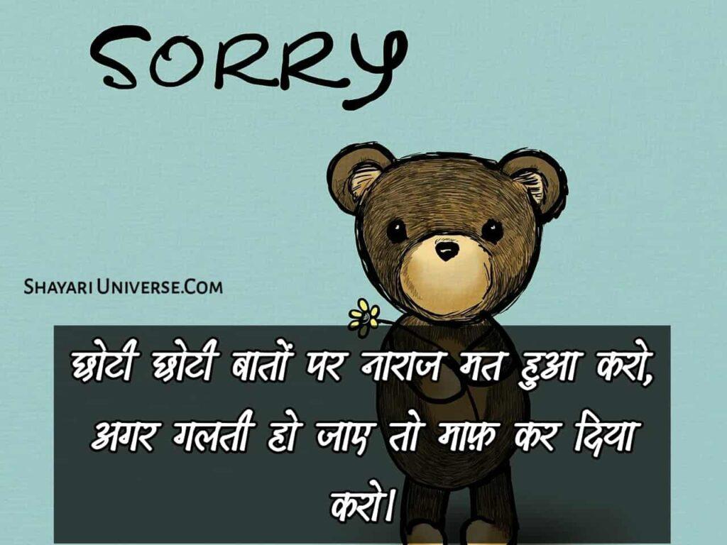 sorry shayari for gf