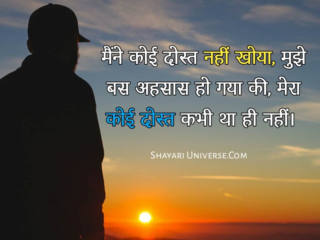 fake friends quotes in hindi english