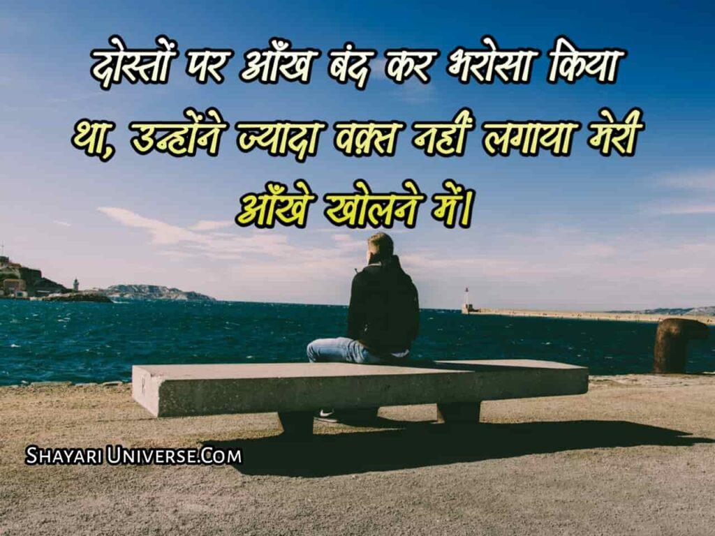 fake friends in hindi