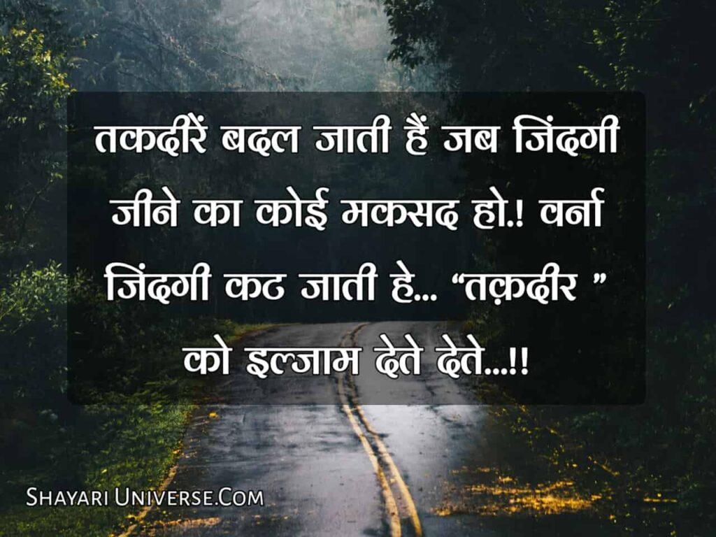 takdeer-status-hindi