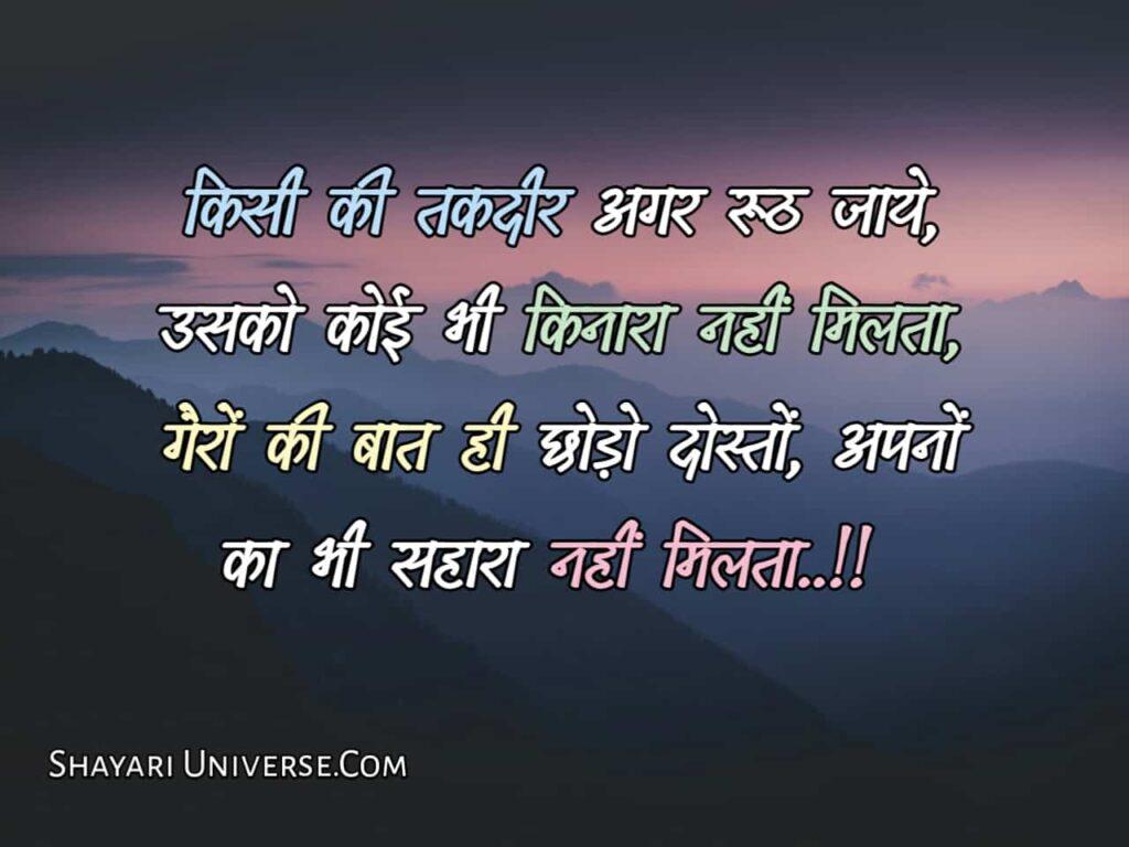 taqdeer-shayari-hindi
