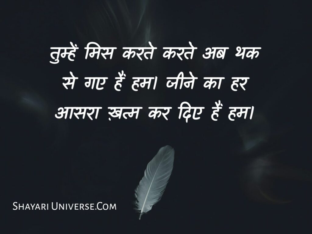 miss you quotes in hindi