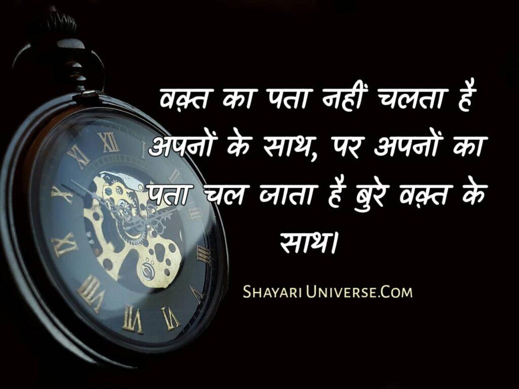 bura waqt quotes hindi